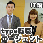 type転職エージェントはIT系求人と面接対策に強い!