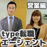 type転職エージェントに直撃インタビュー取材 営業編