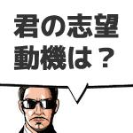 人事担当者にウケる、志望動機の書き方【転職活動】