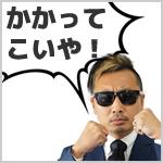 強引でしつこい転職エージェント対策|ゴリ押しエージェントに気をつけて
