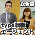 type転職エージェントへの取材 総合編