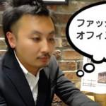 アパレル業界専門の転職エージェント・ファッショーネに直撃取材