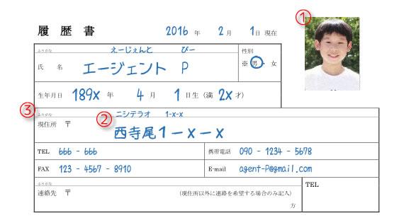 履歴書例01