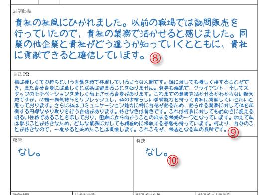 履歴書例04