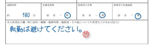 履歴書例05