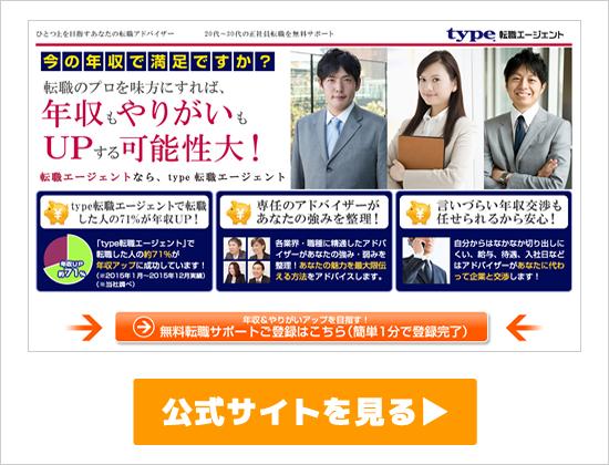 type転職エージェント公式サイト2