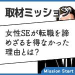 SEが転職エージェントを利用しWebデザイナーを目指した結果
