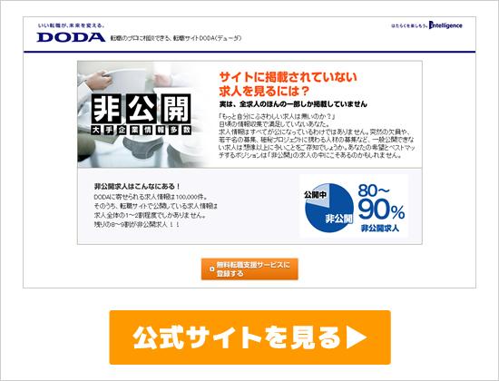 DODA公式サイト2