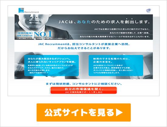 JACリクルートメント公式サイト2