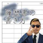 履歴書の書き方|効果的な履歴書を作成するための11のコツ