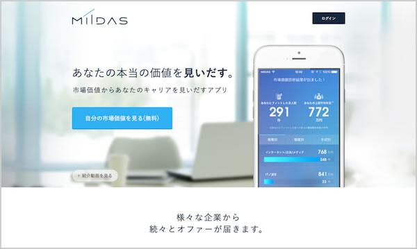 MIIDASスクリーンショット00