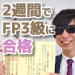 FP3級に2週間で合格できる勉強法【2016年度版】