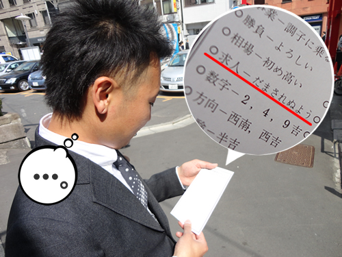 赤坂不動尊威徳寺でおみくじを引いたところ……
