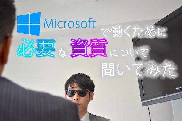 マイクロソフトサムネイル(大)