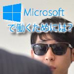 日本マイクロソフトに転職するには何が必要か?【取材記事】