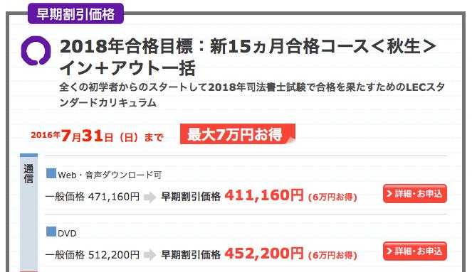 コース料金紹介