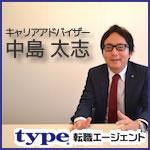type転職エージェント取材【中島 太志さま】
