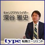 type転職エージェント取材【深谷 雅史さま】