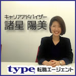 type転職エージェント取材【諸星 陽美さま】