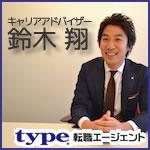 type転職エージェント取材【鈴木 翔さま】