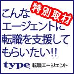 type取材まとめ_サムネイル